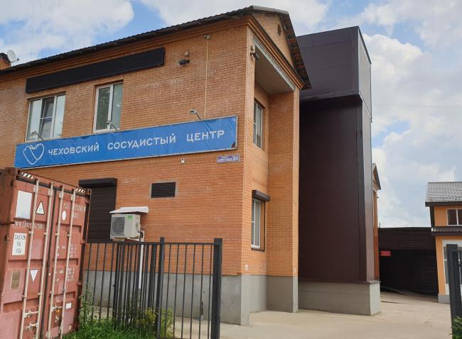 Чеховский сосудистый центр