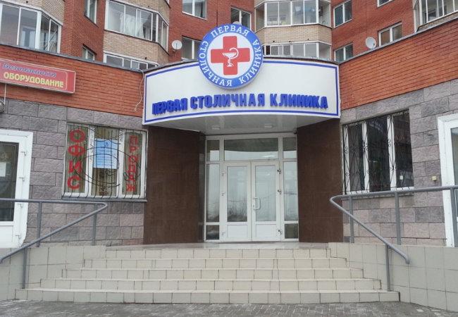 Первая столичная клиника