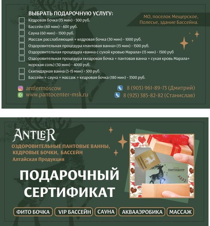 Pantotsentr-uslugi