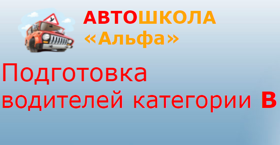 Автошкола Альфа
