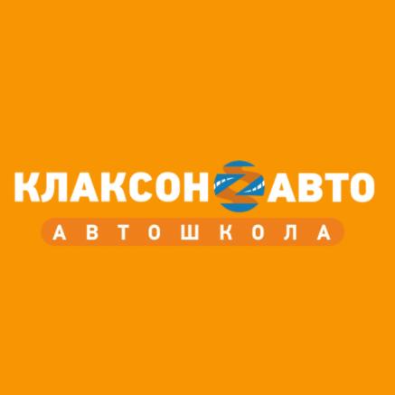 Автошкола Клаксон Авто