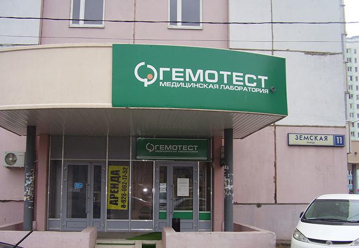Гемотест на ул. Земская