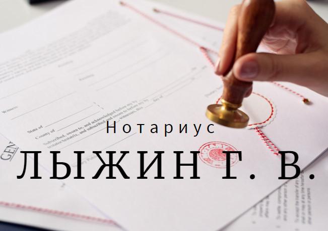 Нотариус Лыжин Г. В.