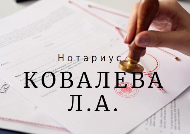 Нотариус Ковалева Л. А.