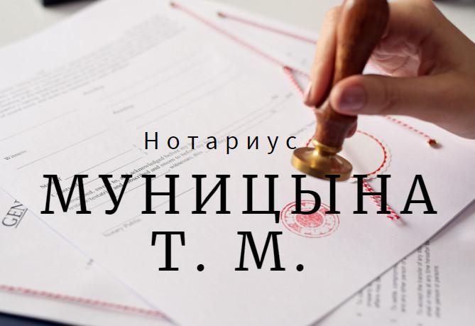 Нотариус Муницына Т. М.